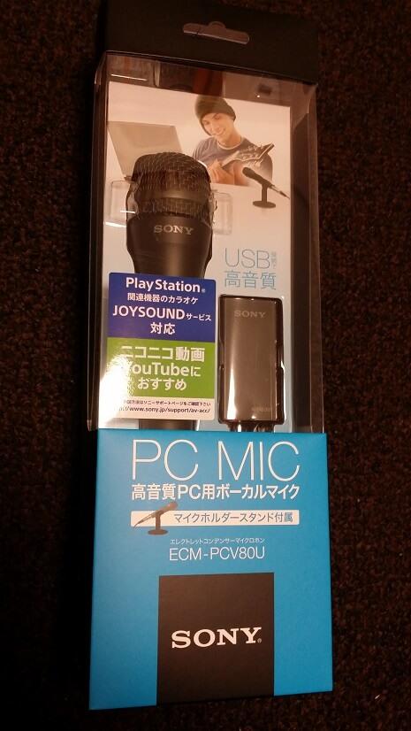 SONY コンデンサーマイクロホンECM-PCV80U買ってみた