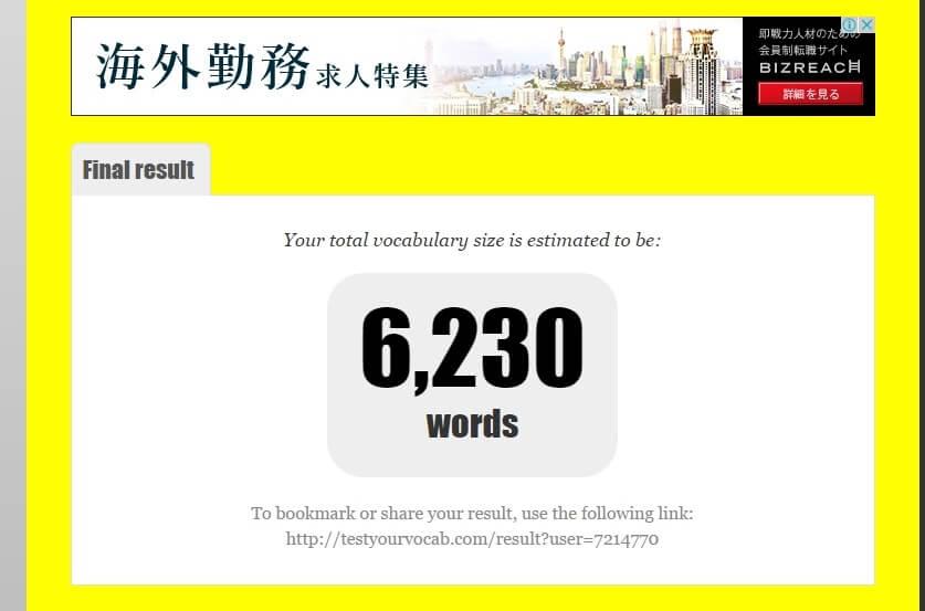 英単語力テストしてみた
