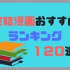 完結漫画おすすめランキング|名作120選 超面白いマンガを厳選紹介!