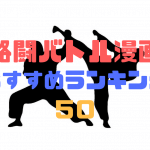 格闘バトル漫画おすすめランキング50