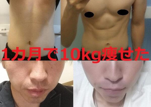 1カ月で10kg痩せたビフォーアフター