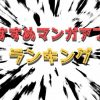 無料漫画アプリおすすめランキング10選!人気の読み放題はココ!
