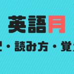 英語月の表記,読み方,ゴロ覚え方|1月〜12月