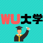 KWU大学とは?どの大学の略称かまとめてみた