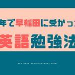 英語勉強法|偏差値40高校中退から早稲田に1年で合格した方法