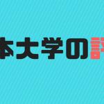 日本大学の評判は悪い?雰囲気は?人気や就職率が強い理由は?