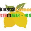 米津玄師Lemonレモン歌詞の解釈・考察してみた【アンナチュラル】
