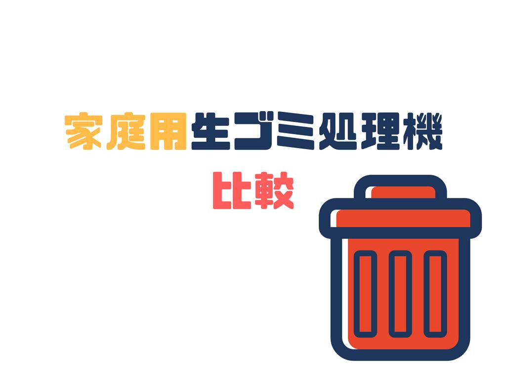 処理 機 おすすめ 生 ゴミ
