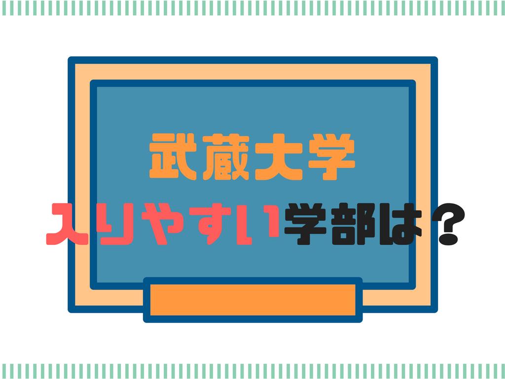 武蔵大学入りやすい学部