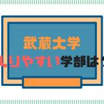 武蔵大学で入りやすい穴場学部は?偏差値、難易度、倍率から社会学部