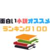 面白い小説おすすめランキング100