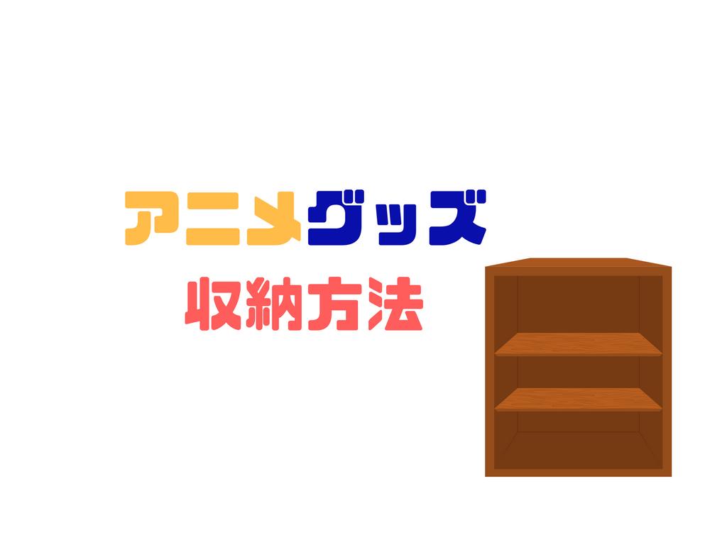 アニメグッズ収納方法