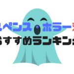 完結サスペンス・ホラー漫画おすすめランキング20