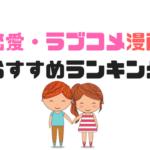 完結胸キュン恋愛・ラブコメ漫画おすすめランキング50