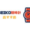 メンズおすすめのSEIKO腕時計7選