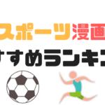 スポーツ漫画おすすめランキング30|完結作品だけ!テニス、野球、バスケ