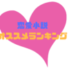 恋愛小説おすすめランキング50