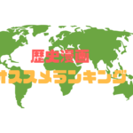 歴史漫画おすすめランキング50【完結済み】