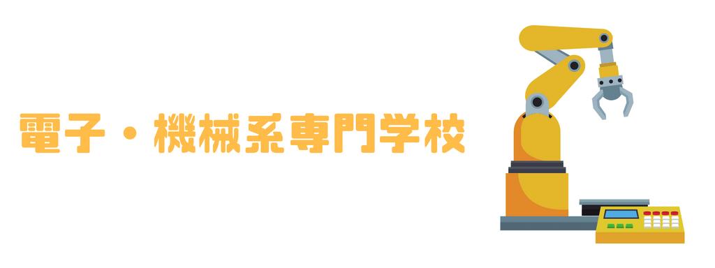 専門学校種類⑮ 電子・機械系専門学校