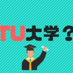 TU大学とは?どの大学の略称かまとめてみた