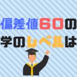 偏差値60の大学はどのくらいのレベル?高い?低い?