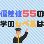 偏差値55の大学はどのくらいのレベル?高い?低い?