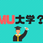MU大学とは?どの大学の略称かまとめてみた