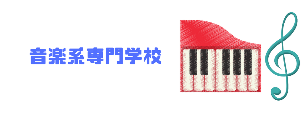 専門学校種類⑩ 音楽系専門学校