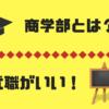 商学部とは?内容、就職先、資格、メリットや魅力は?早稲田大学商学部OBが解説