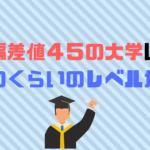 偏差値45の大学はどのくらいのレベル?低い?