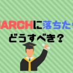 MARCHに落ちたらどうすべき?日東駒専?浪人?後期試験?