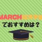 MARCH経済学部でおすすめは?偏差値や序列から1番いいのは?
