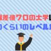 偏差値70の大学はどのくらいのレベル?高い?低い?