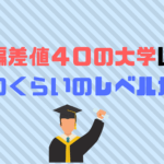 偏差値40の大学はどのくらいのレベル?低い?