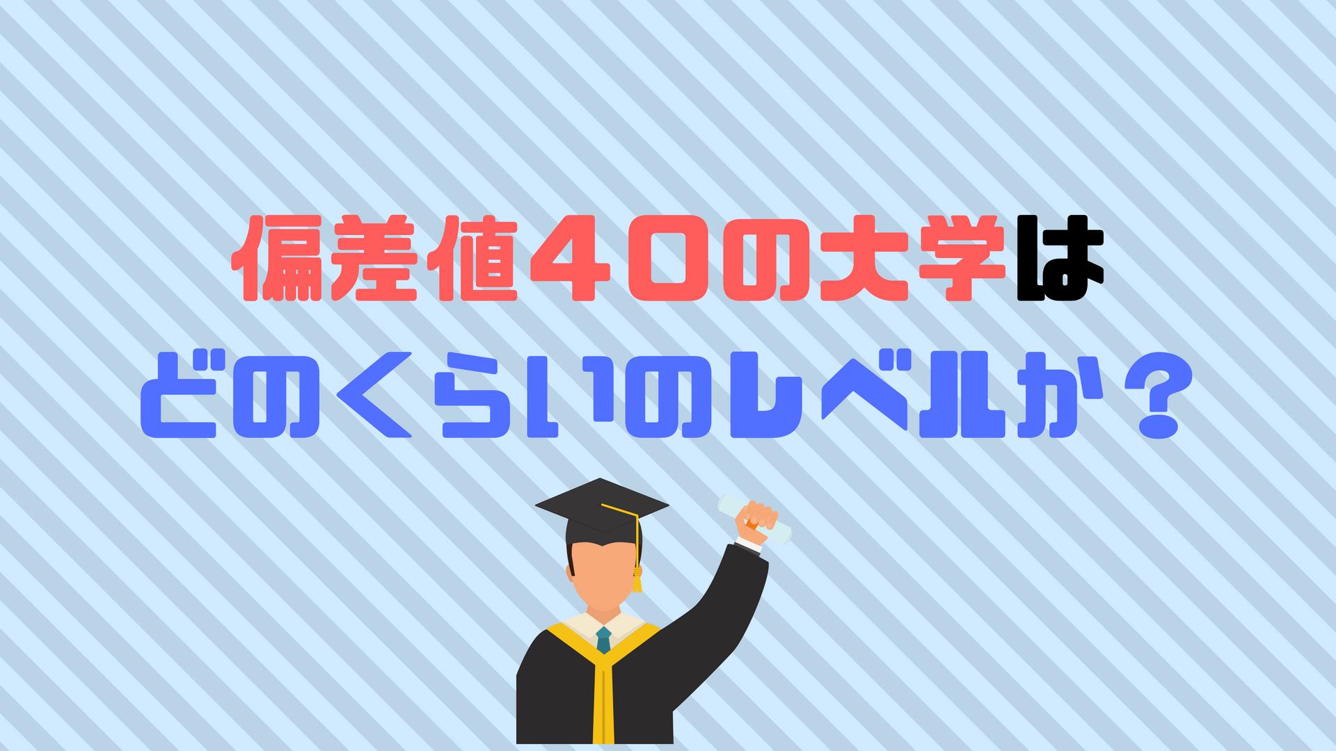 偏差値40の大学はどのくらいのレベル 低い