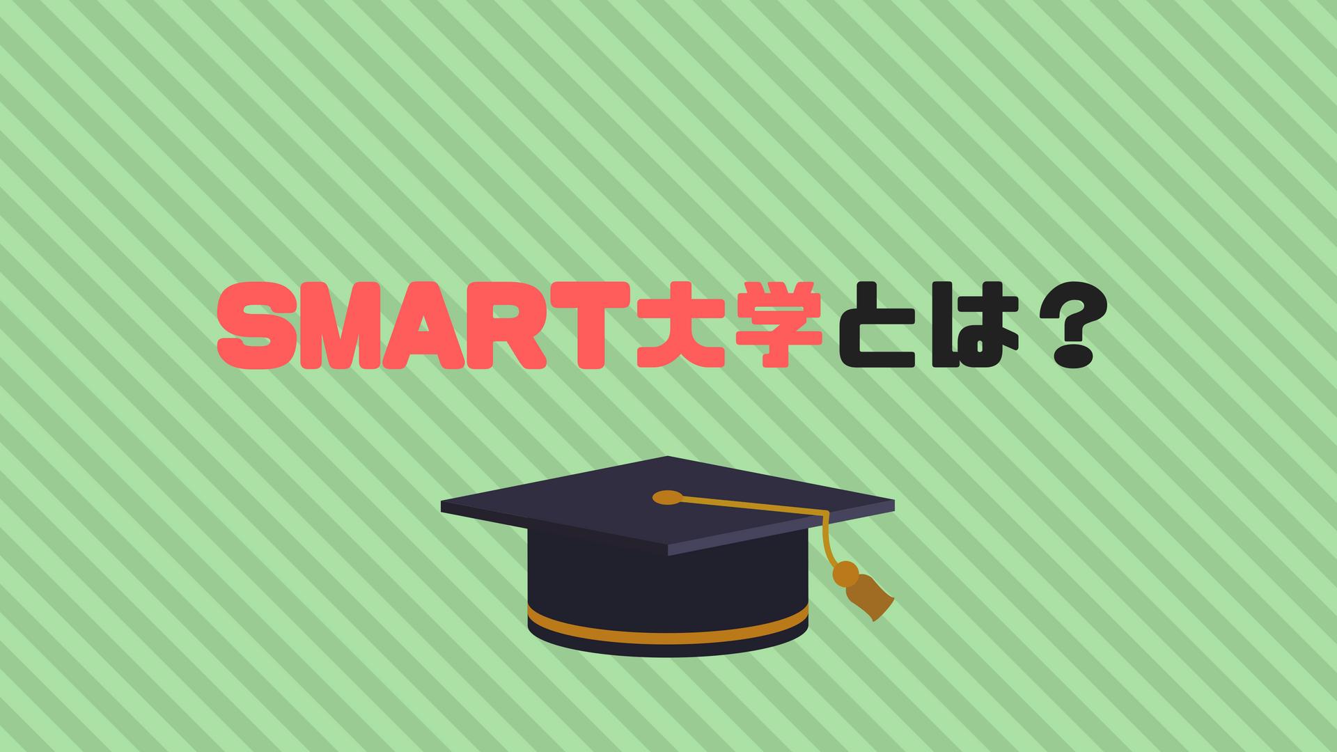 SMART大学とは