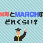 日東駒専とMARCHの差はどれくらい?偏差値や就職で比較!