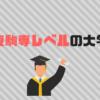 日東駒専レベルの大学は?併願におすすめの私立大学と国公立大学は?