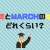早慶とMARCHの差はどれくらい?偏差値や就職で比較!