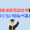 偏差値65の大学はどのくらいのレベル?高い?低い?
