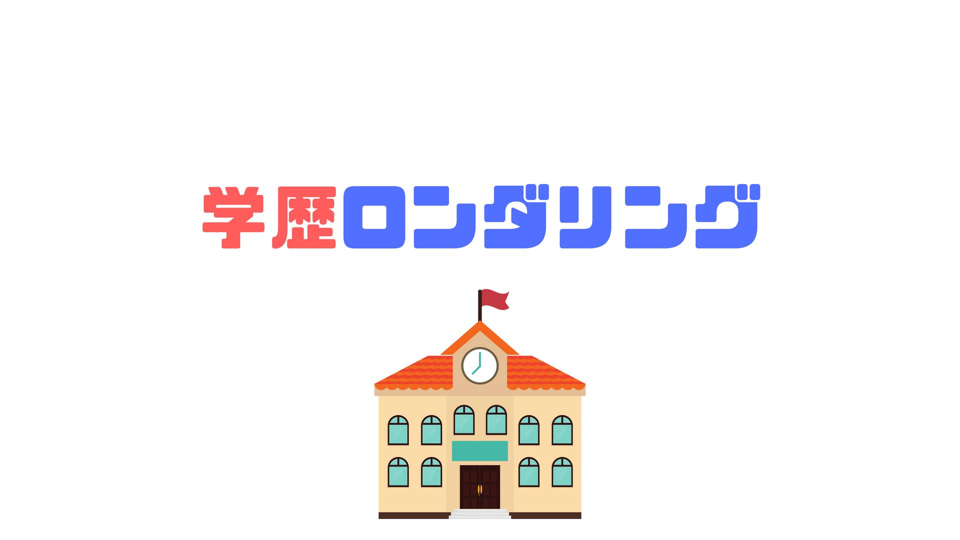 学歴ロンダリング
