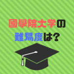 國學院大学の難易度やレベルはどれくらい?難しい?