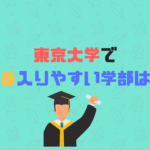 東京大学で入りやすい、受かりやすい学部・科類は?偏差値が1番低いのは?