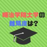明治学院大学の難易度やレベルはどれくらい?