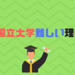 国立大学難しい理由3選|私立大学よりもなぜ難易度が高い?