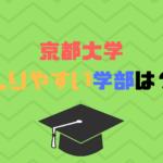 京都大学で倍率や偏差値から入りやすい穴場学部は?人間健康科学科?