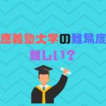 慶應義塾大学の難易度は難しい?レベルはどれくらい?