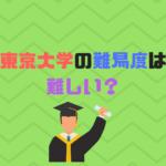 東京大学の難易度は難しい?レベルはどれくらい?