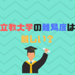 立教大学の難易度は難しい?レベルはどれくらい?