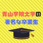 青山学院大学の著名な卒業生30選|まさかのあの有名人も?